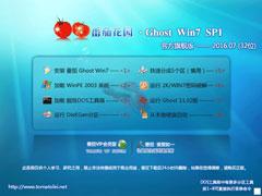 番茄花园 GHOST WIN7 SP1 X86 官方旗舰版 V2016.07 (32位)