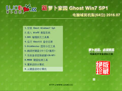 萝卜家园 GHOST WIN7 SP1 X64 电脑城装机版 V2016.07 (64位)