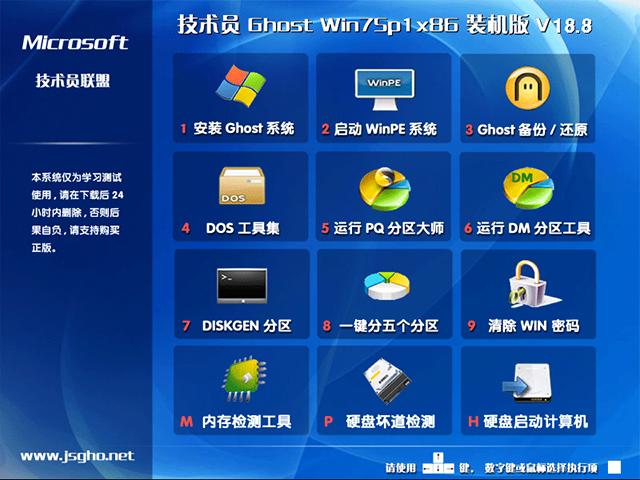 技术员联盟 GHOST WIN7 SP1 X86 游戏体验版 V2018.08 (32位)
