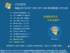 电脑公司 GHOST WIN7 SP1 X86 安全稳定版 V2018.08(32位)