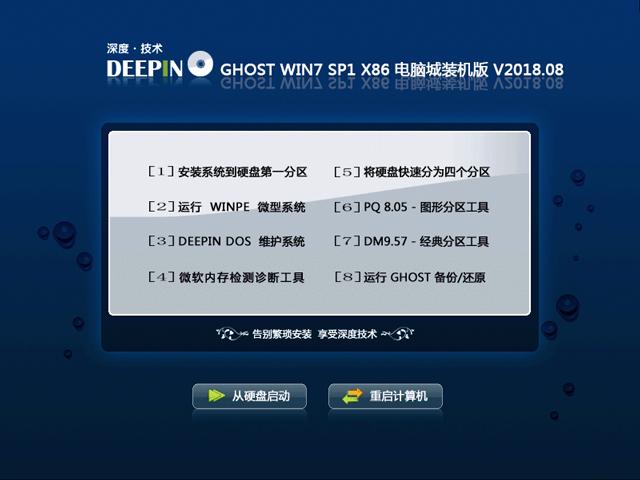 深度技术 GHOST WIN7 SP1 X86 电脑城装机版 V2018.08(32位)