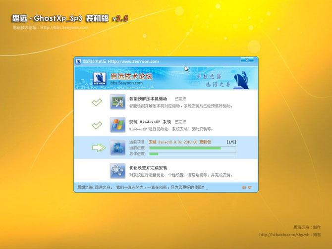 思远 · GhostXP_Sp3 v2.5 装机版 V2011.03