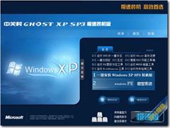 中关村GHOST XP SP3极速装机版2011V4.0(NTFS)