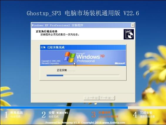 GHOST XP SP3 电脑市场装机通用版 V22.6