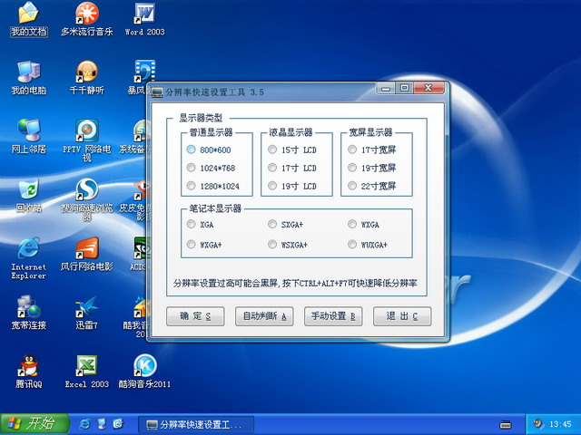 acer 宏基笔记本Ghost XP SP3 专业系统 V2011.04