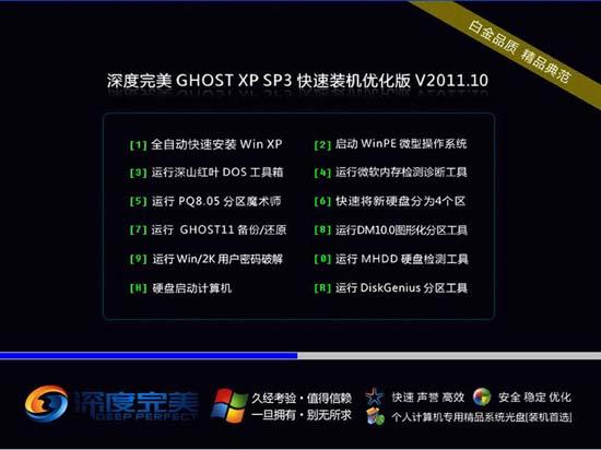 深度完美 Ghost XP SP3 快速装机优化版 V2011.10 For IE8