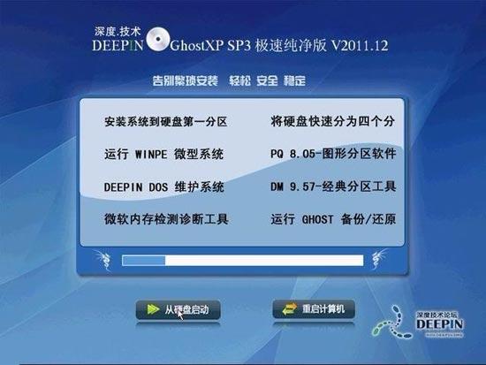深度技术 Ghost XP SP3 极速纯净版 v2011.12
