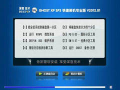 深度技术 GHOST XP SP3 快速装机专业版 V2012.01