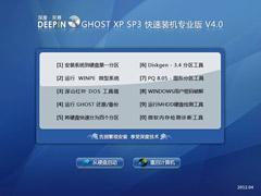 《深度至尊 GHOST XP SP3 快速装机专业版V4.0》NTFS格式2012.04