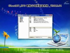 电脑公司 GHOST XP SP3 快速装机版 V2012.04