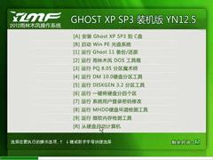 雨林木风 Ghost XP SP3 专业装机版 YN12.5 [NTFS]
