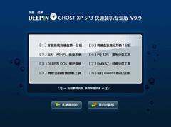 深度技术 GHOST XP SP3 快速装机专业版 V9.9