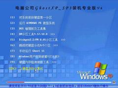 电脑公司 Ghost XP SP3 装机专业版 v2012.06