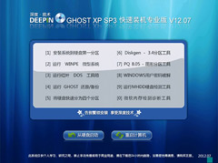 深度技术 GHOST XP SP3 快速装机专业版 v2012.07