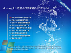 电脑公司 GHOST XP SP3 快速装机版 V2012.08
