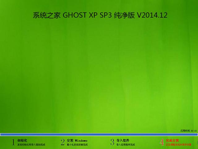 系统之家 GHOST XP SP3 纯净版 V2014.12