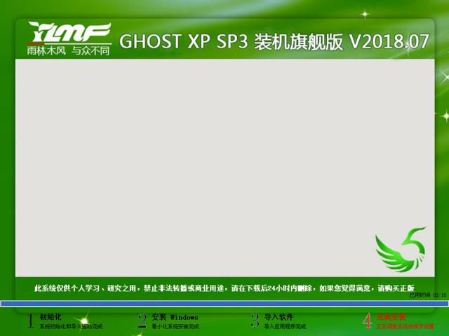 雨林木风 GHOST XP SP3 装机旗舰版 V2018.07